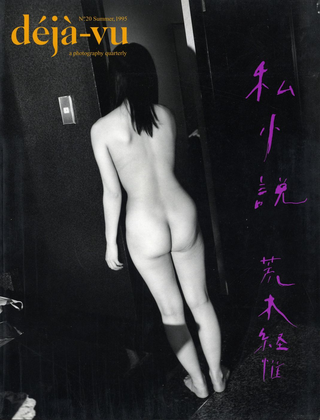 Déjà Vu No. 20: Nobuyoshi Araki and the 'I Novel' (a photography quarterly)