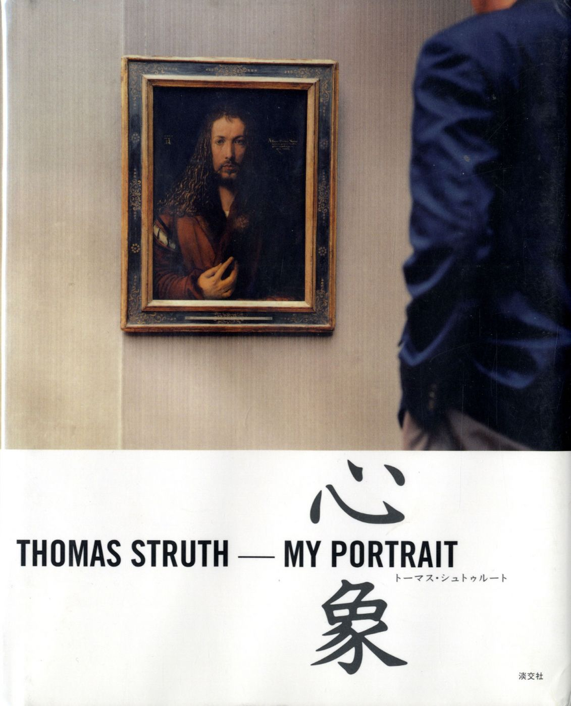 Thomas Struth: My Portrait