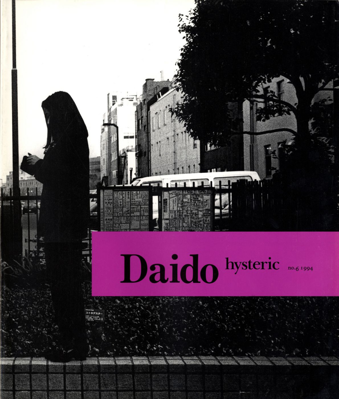 Hysteric Glamour: Daido Moriyama (Hysteric No. 6, 1994), Limited Edition [SIGNED]