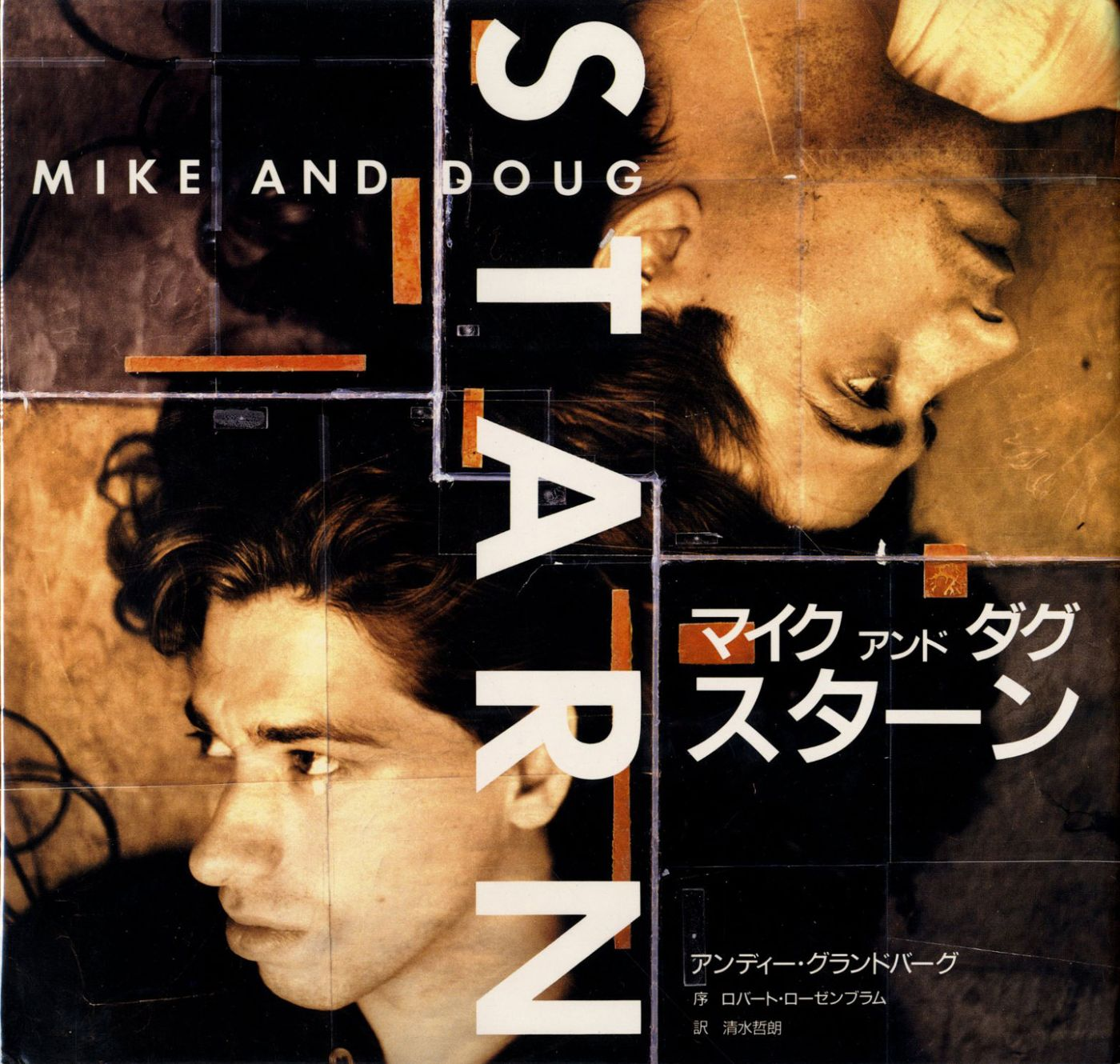 Doug and Mike Starn (Japanese Edition)