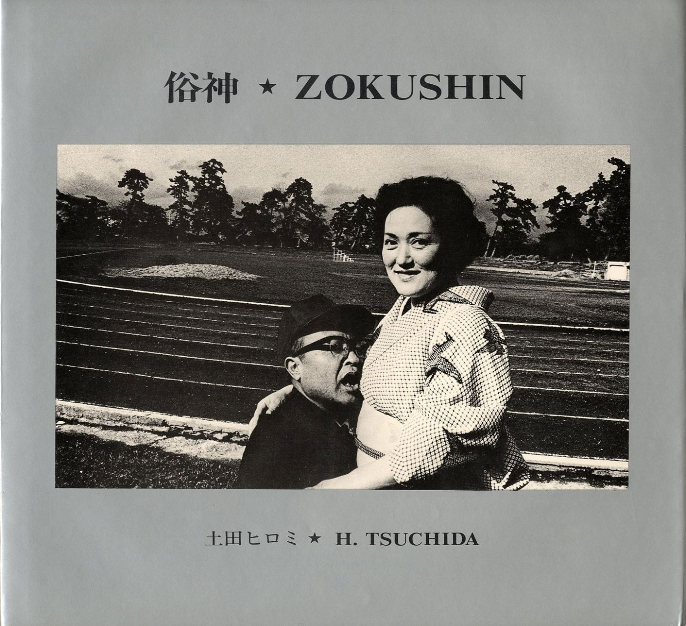 Hiromi Tsuchida: Zokushin (Gods of the Earth) (First Edition)