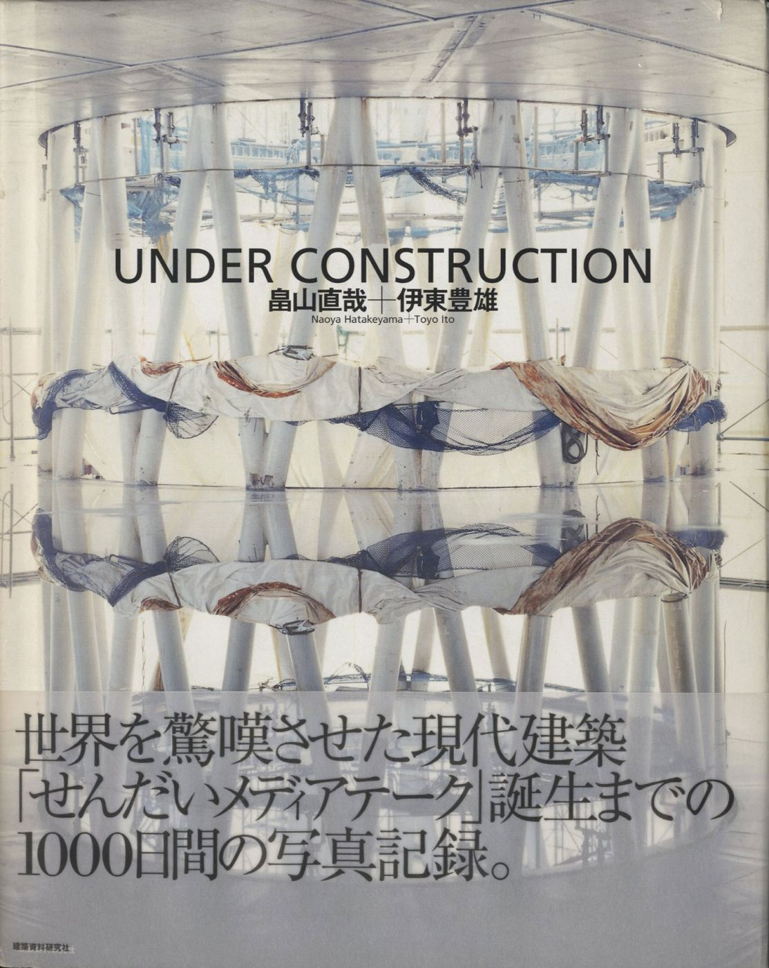 Under Construction: Naoya Hatakeyama + Toyo Ito (with obi)