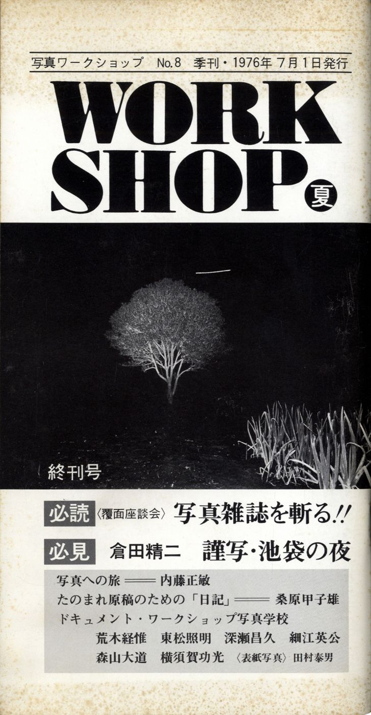 Shashin Workshop 8 (July 1976): Seiji KURATA