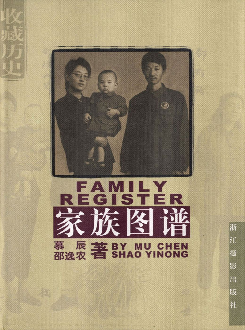 Mu Chen and Shao Yinong: Family Register