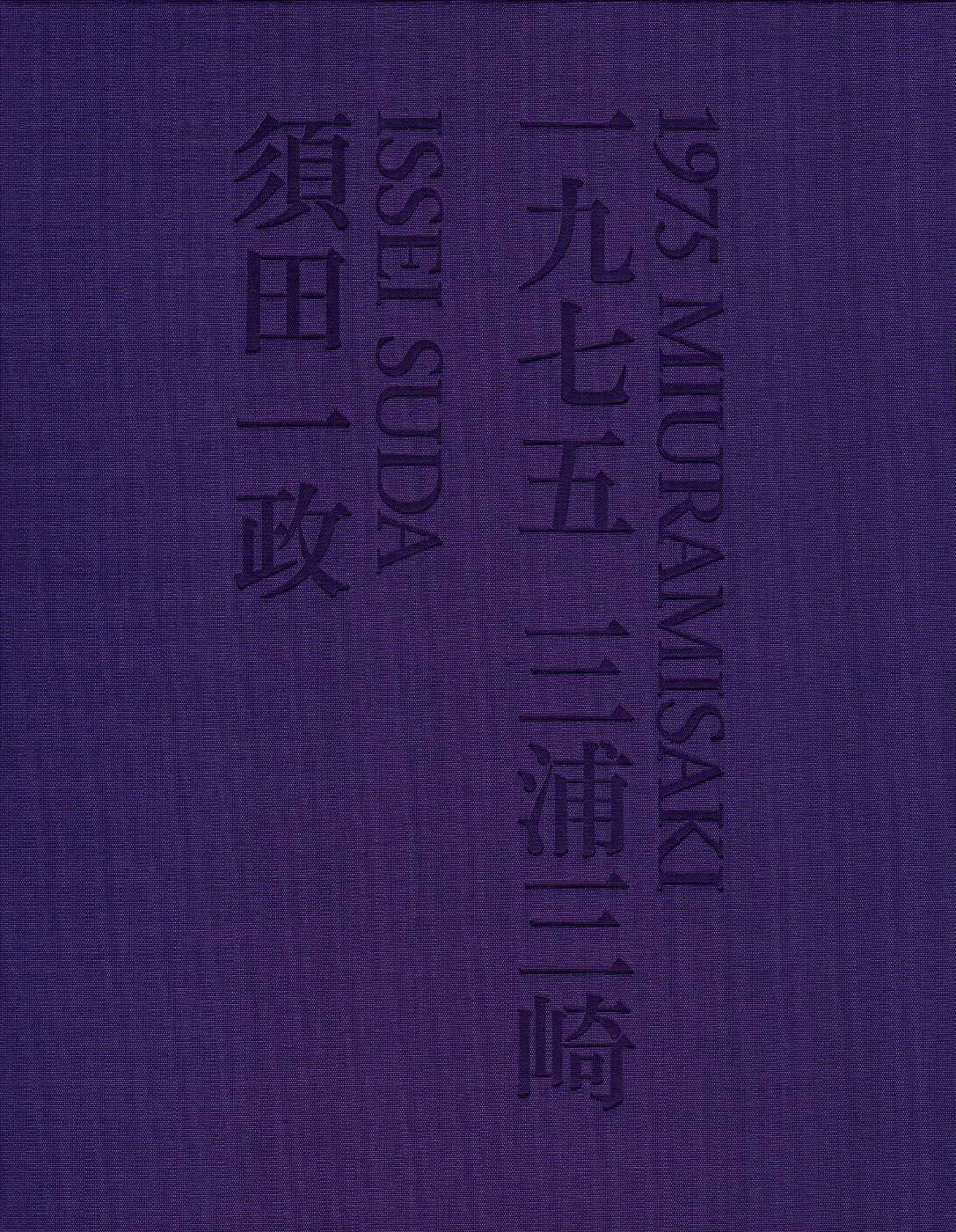 Issei Suda: 1975 Miuramisaki, Limited Edition [SIGNED]