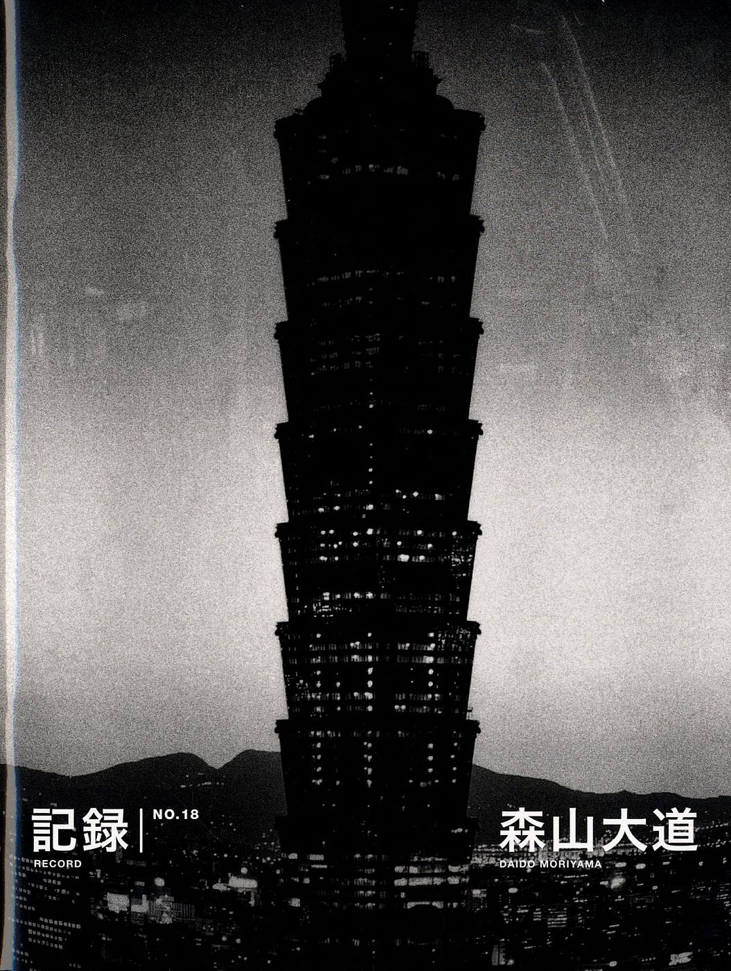 Daido Moriyama: Record Nos. 1-40 / Kiroku, Nos. 1-40, Complete Set (Includes Reprinted Edition of Nos. 1-5 and No. 6 through No. 40) [ALL TITLES SIGNED]