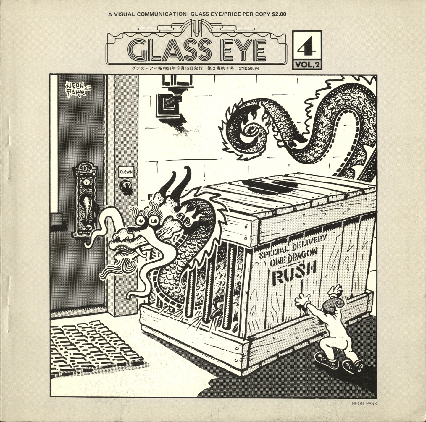 Glass Eye Vol. 2 No. 4