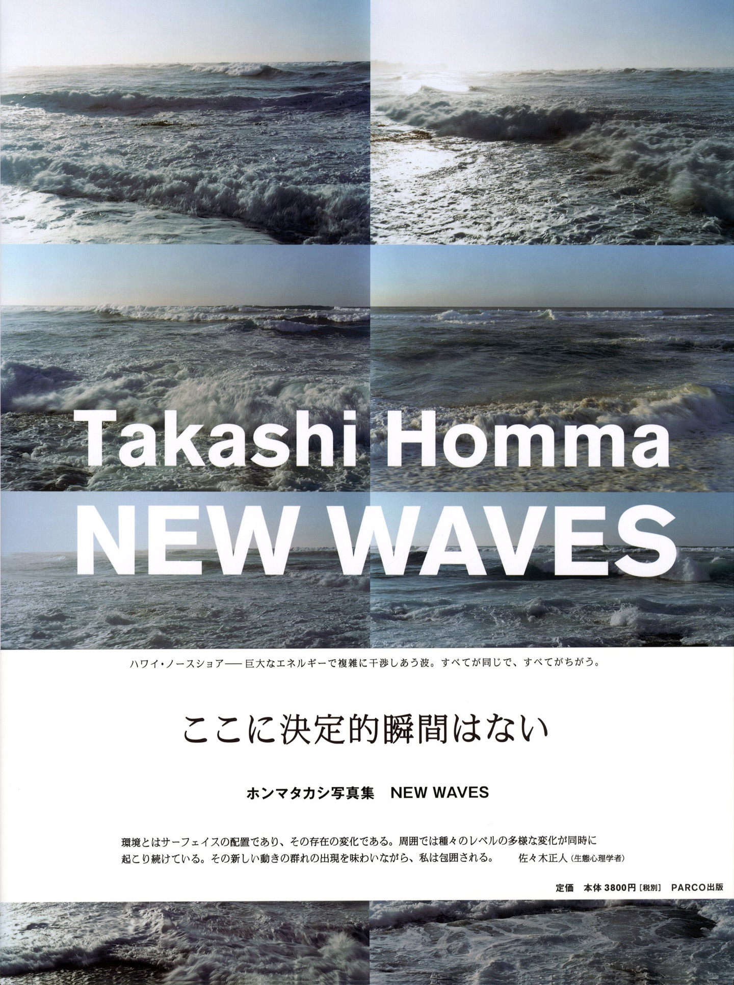 Takashi Homma: New Waves [SIGNED]