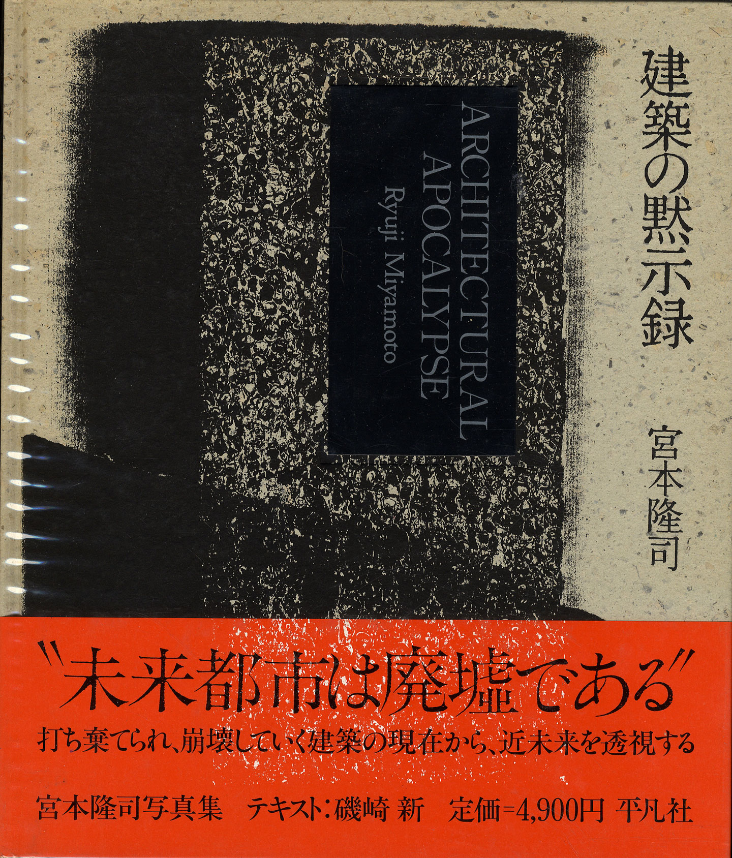 Ryuji Miyamoto: Architectural Apocalypse (First Edition with obi) [SIGNED]