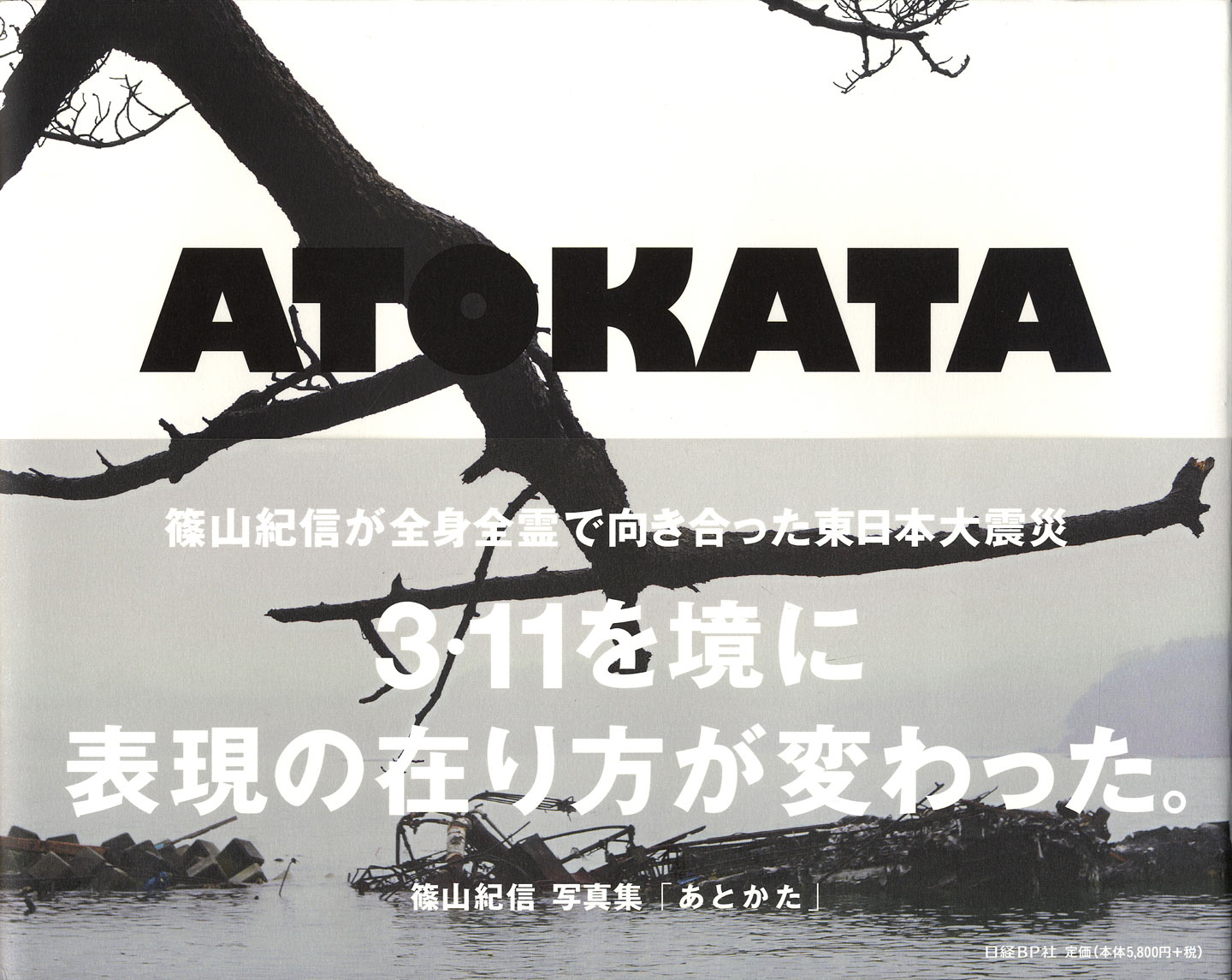 Kishin Shinoyama: Atokata (What Is Left There)