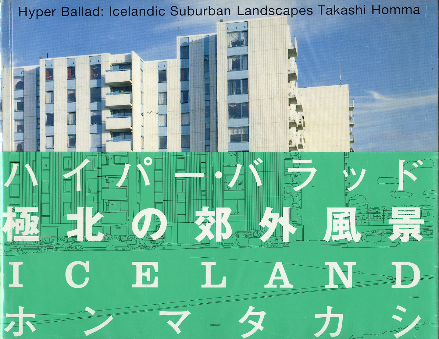 Takashi Homma: Hyper Ballad: Icelandic Suburban Landscapes (with rare obi and announcement poster) [SIGNED]