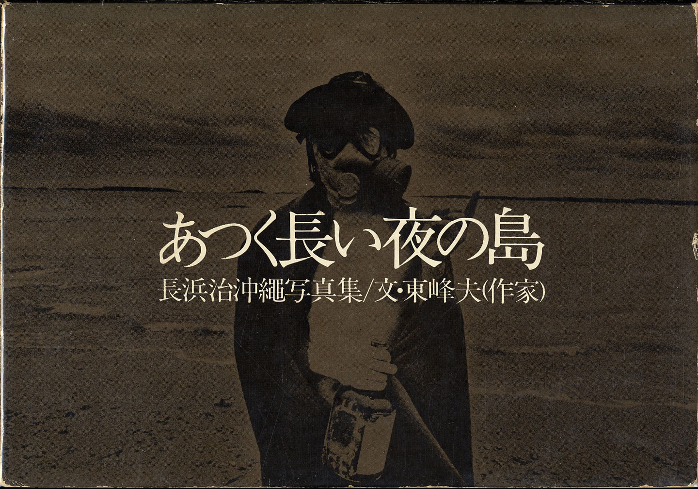 Osamu Nagahama: Atsuku Nagai Yoru no Shima (The Island of Long Hot Night) (lacking obi)