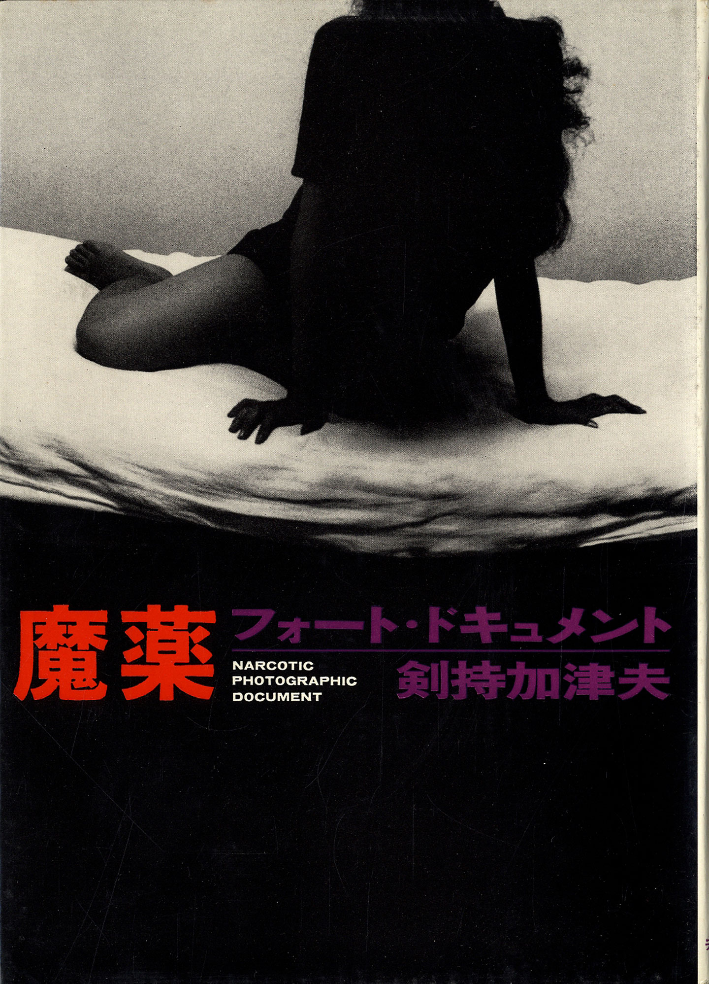 Kazuo Kenmochi: Narcotic Photographic Document (with slipcase and obi)