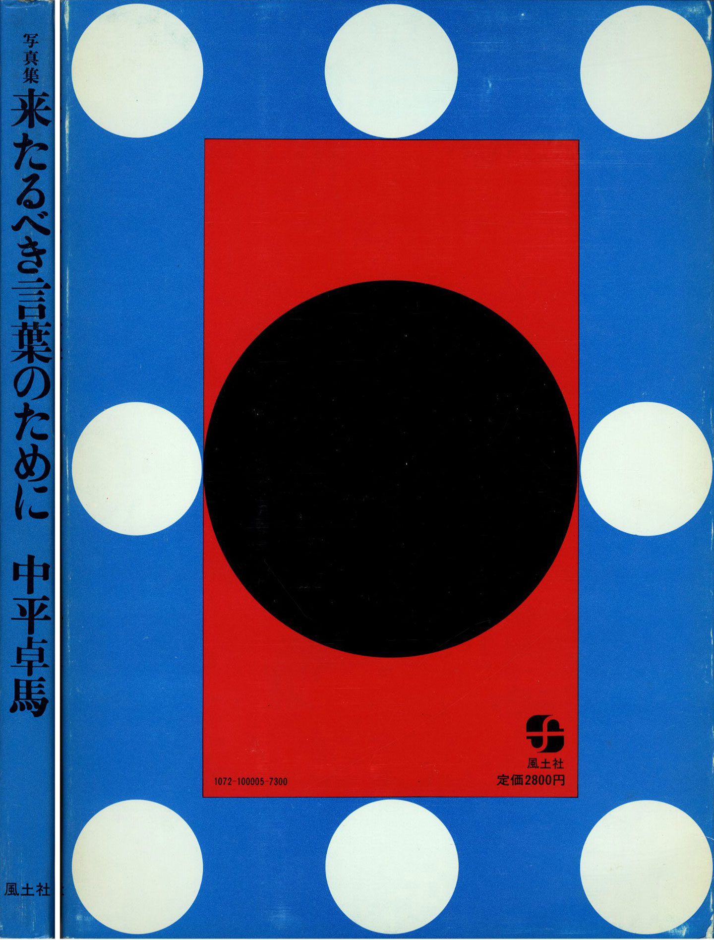 Takuma Nakahira: Kitarubeki Kotoba no Tameni (For a Language to Come) (First Edition with Slipcase, in custom clamshell box)