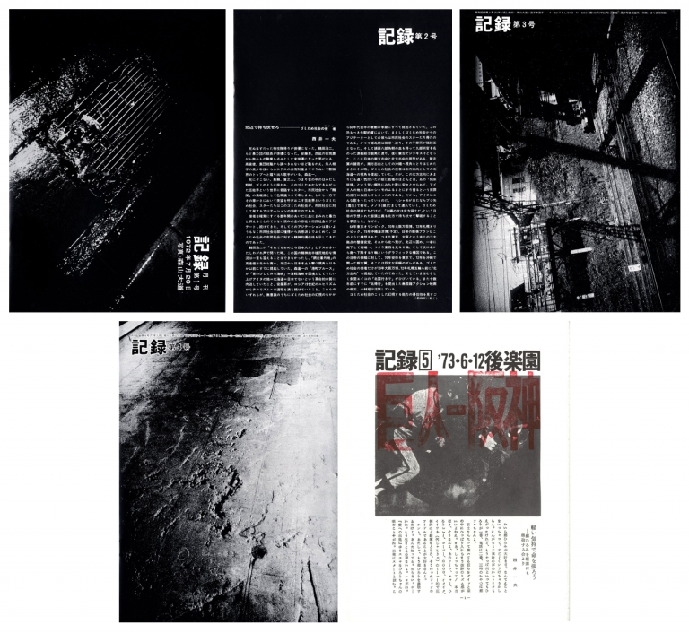 Daido Moriyama: Record No. 1-5 / Kiroku No. 1-5 (Reprinted Edition