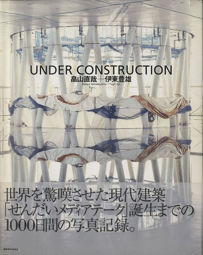 Under Construction: Naoya Hatakeyama + Toyo Ito (with obi
