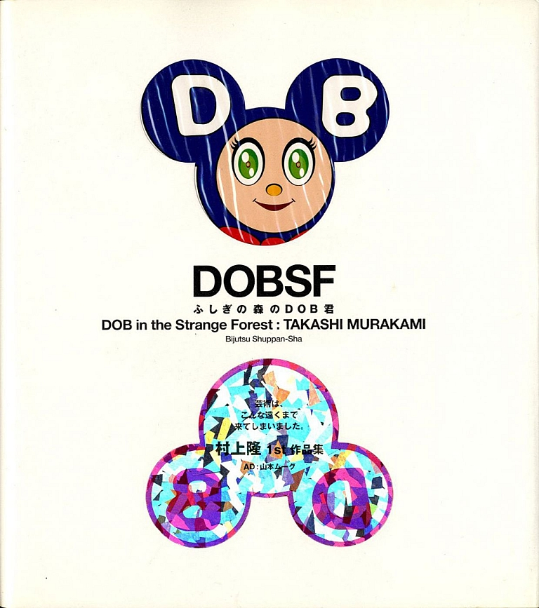 Takashi Murakami: DOBSF: DOB in the Strange Forest