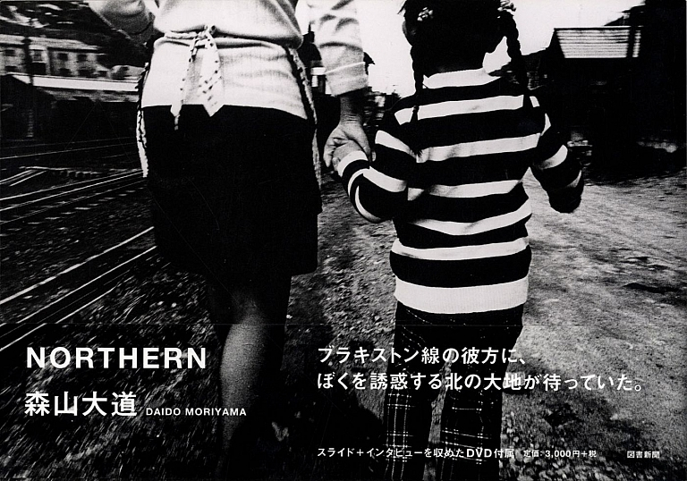 Daido Moriyama: Northern [missing DVD]