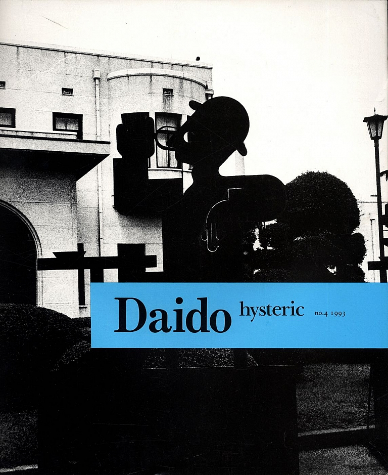 Hysteric Glamour: Daido Moriyama (Hysteric No. 4, 1993), Limited Edition