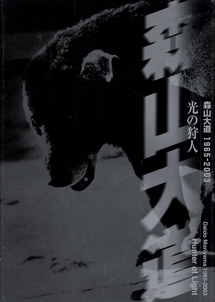 Daido Moriyama: Hunter of Light, 1965-2003 (Hikari no Karyudo, Shimane Art Museum and NHK) [SIGNED]