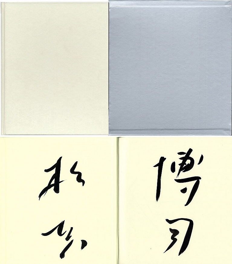 Hiroshi Sugimoto: Theaters [SIGNED in kanji with a calligraphy brush