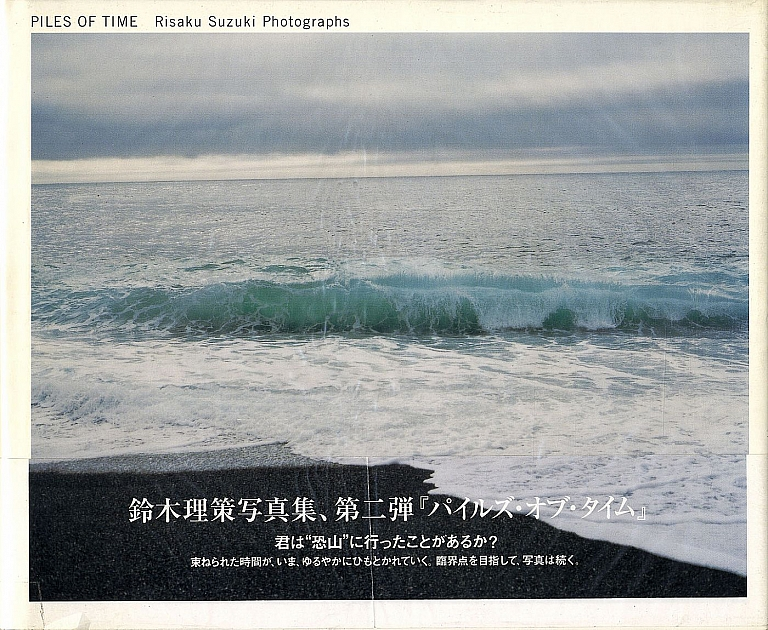 Piles of Time: Risaku Suzuki Photographs