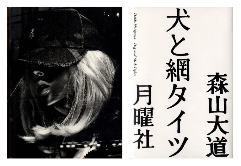 Daido Moriyama: Dog and Meshtights, Limited Edition (with Print Version C) [SIGNED]