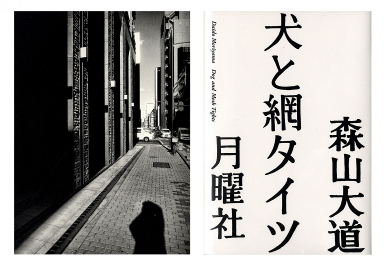 Daido Moriyama: Dog and Meshtights, Limited Edition (with Print Version D) [SIGNED