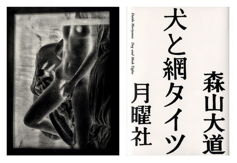 Daido Moriyama: Dog and Meshtights, Limited Edition (with Print Version E) [SIGNED