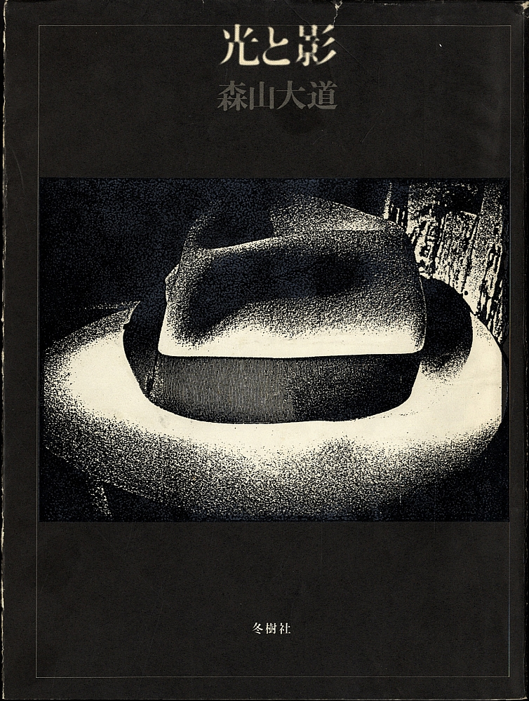 Daido Moriyama: Hikari to kage (Light and Shadow) [SIGNED