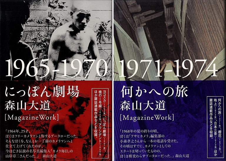 Daido Moriyama: Magazine Work: Volume One: 1965-1970 & Volume Two: 1971-1974 (Two Volumes