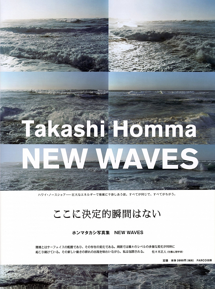 Takashi Homma: New Waves [SIGNED