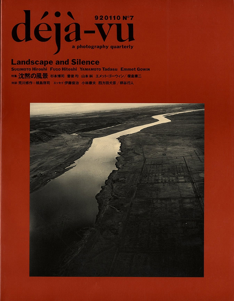 Déjà Vu No. 7: Landscape and Silence (a photography quarterly)