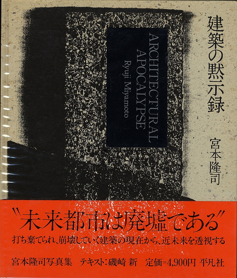 Ryuji Miyamoto: Architectural Apocalypse (First Edition with obi) [SIGNED