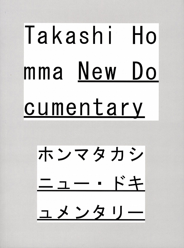Takashi Homma: New Documentary [SIGNED]