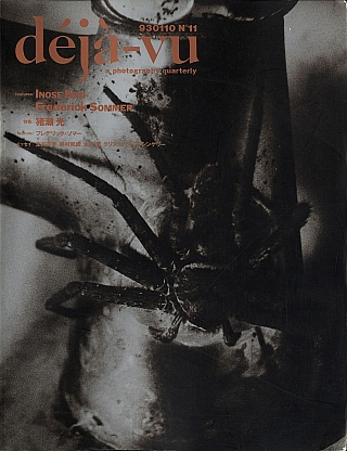 Déjà Vu No. 11 (a photography quarterly). Kou INOSE, Frederick, SOMMER