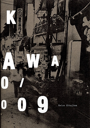 Keizo Kitajima: Back in Okinawa 1980/2009, Limited Edition [SIGNED]. Keizo KITAJIMA.