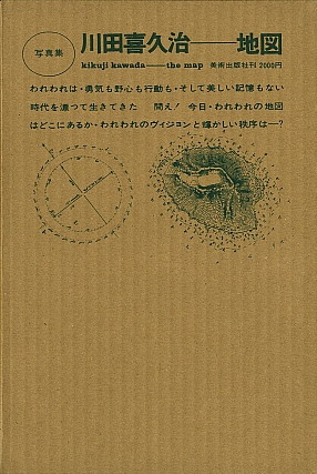 Kikuji Kawada: The Map (Chizu), Limited Facsimile Reprint Edition [SIGNED]. Kikuji KAWADA, Kenzaburo, OE.
