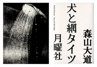 Daido Moriyama: Dog and Meshtights, Limited Edition (with Print Version A) [SIGNED]. Daido MORIYAMA