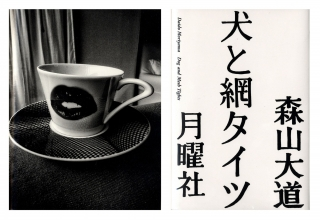 Daido Moriyama: Dog and Meshtights, Limited Edition (with Print Version B) [SIGNED]. Daido MORIYAMA