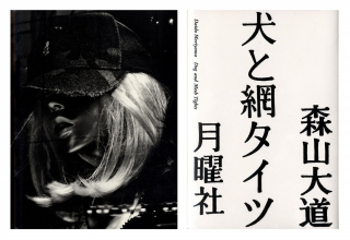 Daido Moriyama: Dog and Meshtights, Limited Edition (with Print Version C) [SIGNED]. Daido MORIYAMA