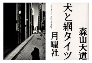 Daido Moriyama: Dog and Meshtights, Limited Edition (with Print Version D) [SIGNED]. Daido MORIYAMA