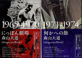Daido Moriyama: Magazine Work: Volume One: 1965-1970 & Volume Two: 1971-1974 (Two Volumes). Daido...