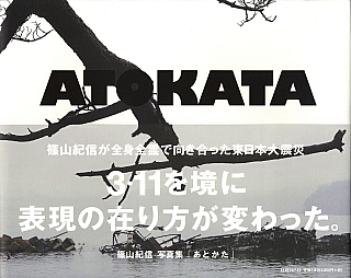 Kishin Shinoyama: Atokata (What Is Left There). Kishin SHINOYAMA