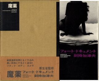 Kazuo Kenmochi: Narcotic Photographic Document (with slipcase and obi). Kazuo KENMOCHI.