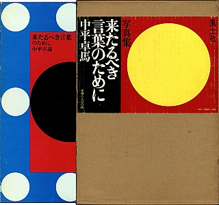 Takuma Nakahira: Kitarubeki Kotoba no Tameni (For a Language to Come) (First Edition with Slipcase, in custom clamshell box). Takuma NAKAHIRA.
