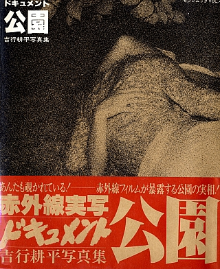 Document Kouen (Document Park) - Seven Mook, Vol. 4 (First Edition with red obi). Kohei YOSHIYUKI, Nobuyoshi, ARAKI.